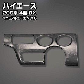 ハイエース 200系 インテリアパネル (トヨタ) DXマニュアルエアコンパネル(1ピース)