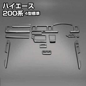 ハイエース 200系 (4型 標準/2013年11月〜)インテリアパネル(トヨタ) (15ピース)
