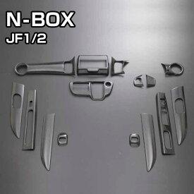 N-BOX Nボックス (JF1/2) インテリアパネル(ホンダ)(15ピース)