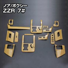 70 ノア/ヴォクシー (ZRR7#) インテリアパネル (トヨタ) (16ピース)