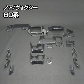 ノア/ヴォクシー (80系) インテリアパネル (トヨタ) (18ピース)