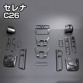 セレナ (C26) インテリアパネル (日産)(17ピース)