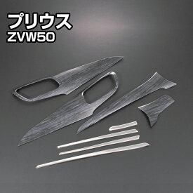 50系 プリウス (ZVW50) インテリアパネル (トヨタ) (8ピース)