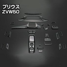 50系 プリウス (ZVW50) 前期 インテリアパネル (トヨタ) (27ピース)