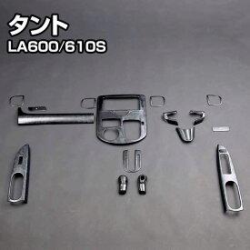 タント/タントカスタム (LA600/LA610S) インテリアパネル(ダイハツ)(16ピース)