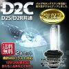 高性能D2C純正交換HIDバーナー3000K/4500K/5500K/6000K/6500K/7000K/8000K/9000K/10000K/15000K(35W)(D2R・D2S兼用)溶接なしインサート方式
