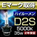 HID バルブ D2S 5000K Eマーク取得 ハイルーメン 純正交換用 35W 高品質 高性能 純正同等クオリティー HIDバーナー(1…