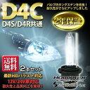 【2年保証&送料無料】高性能D4C純正交換HIDバーナー(35W)(D4R・D4S兼用)溶接なしインサート方式 05P26Mar16