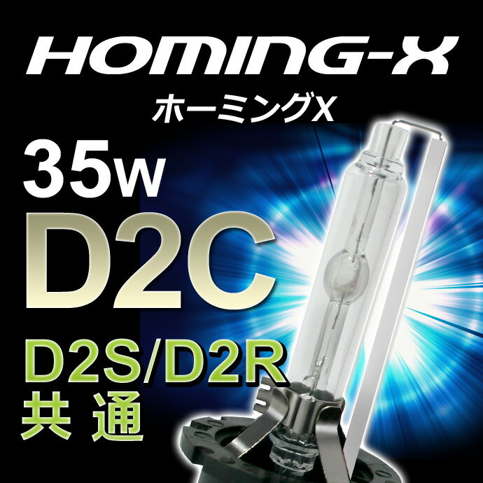 StakeholderのD2Cバルブ「HOMING-X」純正交換HIDバーナー(D2R・D2S兼用)/35W 05P26Mar16