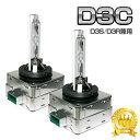 D3S/D3R対応 D3C 純正交換HIDバルブ(アウディなどの欧州車にD3タイプ) 水銀レス 05P26Mar16
