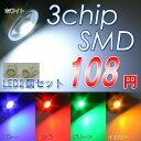 T10超高輝度LED3チップタイプ1SMD2個セット/ホワイト/ブルー/グリーン/レッド/イエロー/ウェッジ球 P16Sep15 10P23Sep15