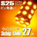 【S25ピン角違いシングル球】5050SMD/3chip SMD【27連】LEDバルブ/アンバー2個セット(ピン角度150度ウィンカーランプ) 05P26Mar...