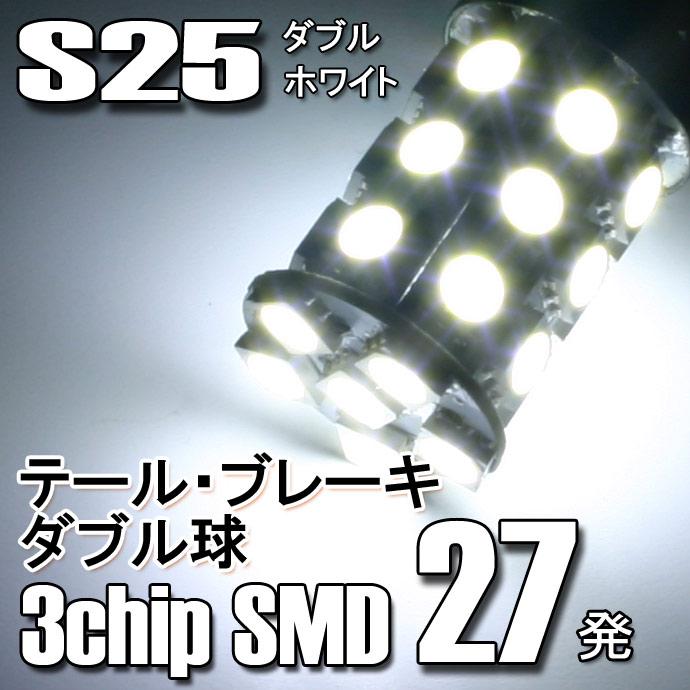 LEDバルブ (S25ダブル球)5050SMD/3chip SMD(27連) /ホワイト2個セット