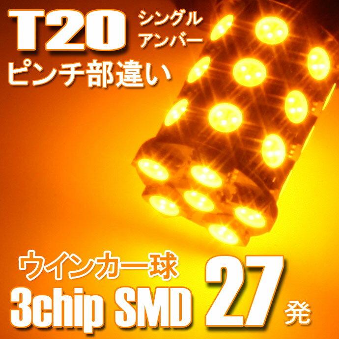 LEDバルブ (T20 ピンチ部違いシングル球) T20ウェッジ球5050SMD/3chip SMD(27連) /アンバー2個セット(ウインカー)