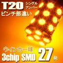 【T20ピンチ部違いシングル球】5050SMD/3chip SMD【27連】LEDバルブ/アンバー2個セット(ウインカー) T20ウェッジ球 05P26Mar1...