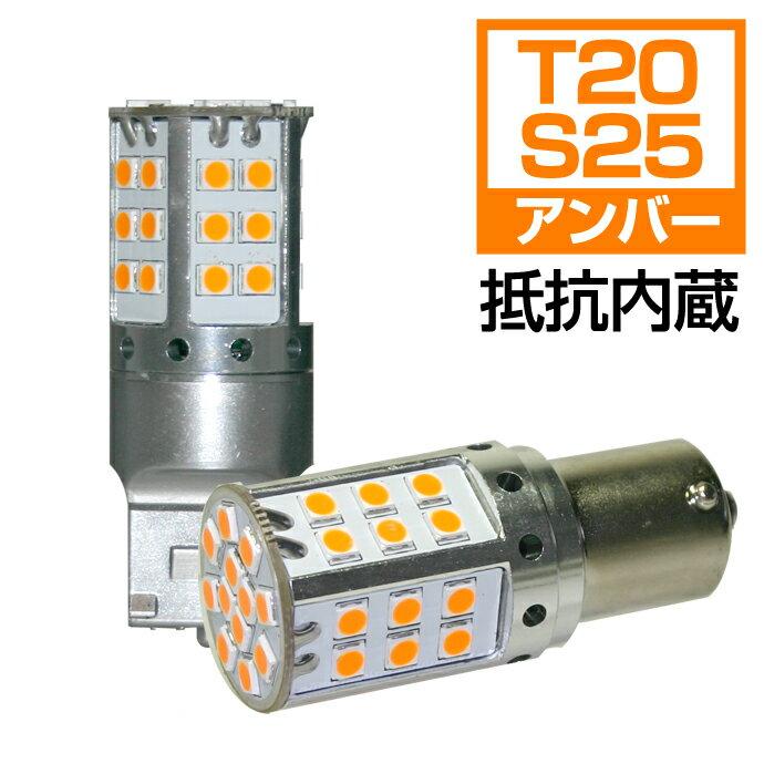 ハイフラ防止 抵抗内蔵 LED バルブ T20 ピンチ部違い / S25 150°ピン角違い アンバー ウインカー専用 LED 12V (2個組)