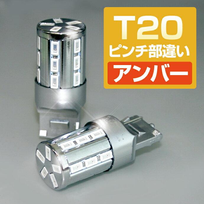 LED バルブ T20 シングル ピンチ部違い アンバー 23基搭載 ステルス/アルミヒートシンク仕様 LED ウェッジ球 ( ウインカー )(2個組)