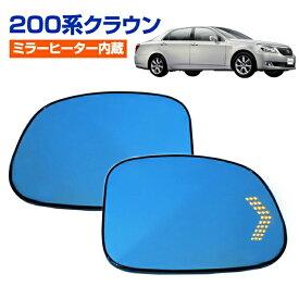 (200系 クラウン) 純正ミラー交換タイプ LEDシーケンシャルウインカー ドアミラー ブルーミラーレンズ(ミラーヒーター内蔵)