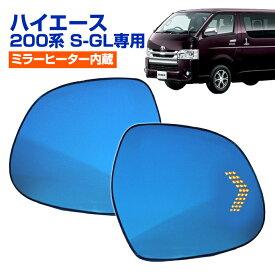 (200系 ハイエース S-GL用) 純正ミラー交換タイプ LEDシーケンシャルウインカー ドアミラー ブルーミラーレンズ(ミラーヒーター内蔵)