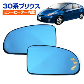 (30系 プリウス) 純正ミラー交換タイプ LEDシーケンシャルウインカー ドアミラー ブルーミラーレンズ(ミラーヒーター内蔵)