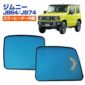 (ジムニー JB64/JB74) 純正ミラー交換タイプ LEDシーケンシャルウインカー ドアミラー ブルーミラーレンズ(ミラーヒーター内蔵)
