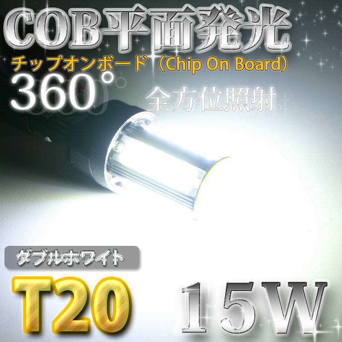 LEDバルブ (T20 ダブル球) ウェッジ球 COB平面発光LED/ホワイト2個セット(チップオンボード全方位照射採用) テール ストップ ブレーキ球