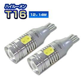 LED バルブ (T16) バックランプに最適 ハイルーメン プロジェクターレンズ採用 世界最高水準を誇るCREE社製チップ搭載 15W級 側面発光タイプ ホワイト 2個セット