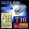 【T16】超強力発光!CREEクリー社製高輝度LEDチップ搭載!プロジェクターレンズ採用ハイルーメンLED10W340lm2個セット(バックランプなど)
