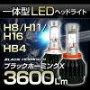【送料無料】高出力LEDヘッドライトH4Hi/Low切替H8/H11/H16/HB4(9006)30W3000Lmオールインワンキット『ブラックホーミングX』1年保証付