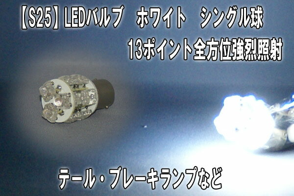 LEDバルブ (S25) ソケット 13ポイント×1個/シングル球/ホワイト 360度全方位照射(テール・ブレーキランプなど)