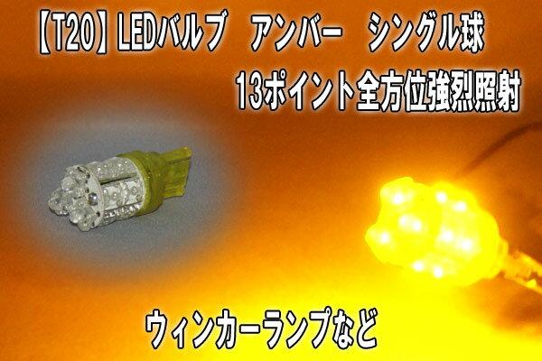 LEDバルブ (T20 ピンチ部違い対応) 13ポイント×1個/シングル球/アンバー 360度全方位照射(ウィンカーランプなど)