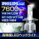 高性能フィリップスチップ搭載《7600ルーメン》【H4 Hi Low/H1/H3/H7/H8/H11/HB3/HB4】36W 6000K スリムコンパクト 高輝...