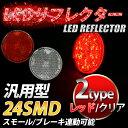 汎用 光るLEDリフレクター 24連SMD 丸型 クリア/レッド スモール・ブレーキ連動 反射板