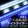 【2本組】24LEDナイトライダー(ホワイト)14パターン点灯/速度切替/リモコン操作/12V