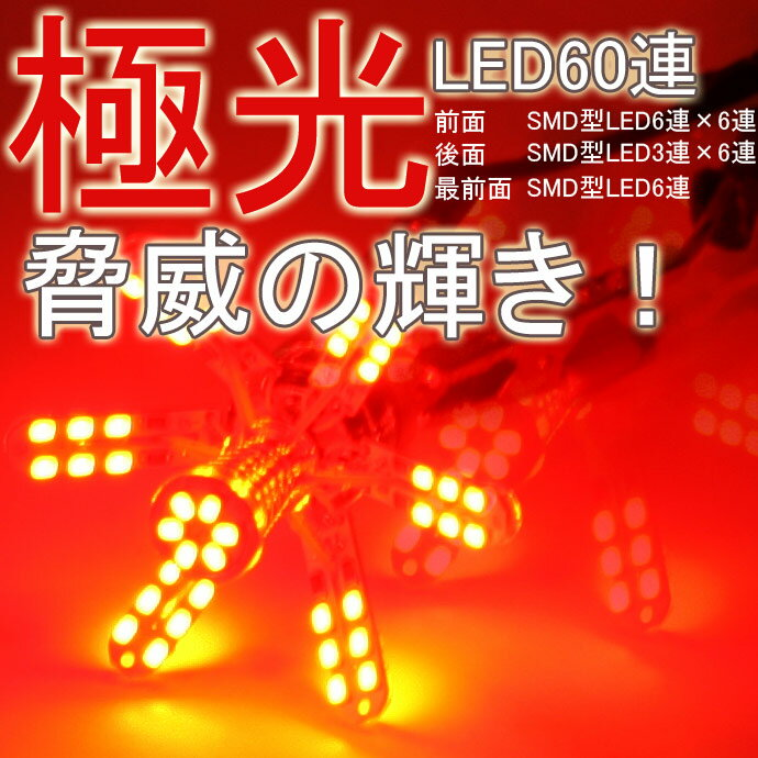 LEDバルブ (T20/S25ダブル球)ウェッジ球 開閉式アンブレラ (高輝度SMD60連採用)レッド2個セット