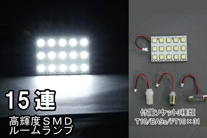 LED ルームランプ 激安&明るいSMDルームLED 15連ホワイト/ルーム球