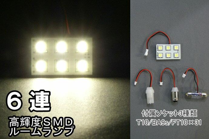 LED ルームランプ 激安&明るいSMDルームLED 6連 イエロー(電球色)ルーム球