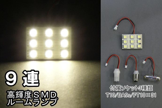 LED ルームランプ 激安&明るいSMDルームLED 9連 イエロー(電球色)ルーム球