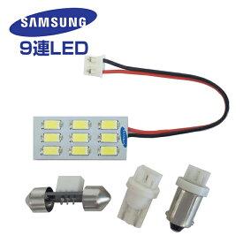 LED ルームランプ 9連LED/サムスン社製 9SMD ホワイト 超高輝度 高品質LEDチップ搭載 ほとんどの車種に取り付け可能 爆光
