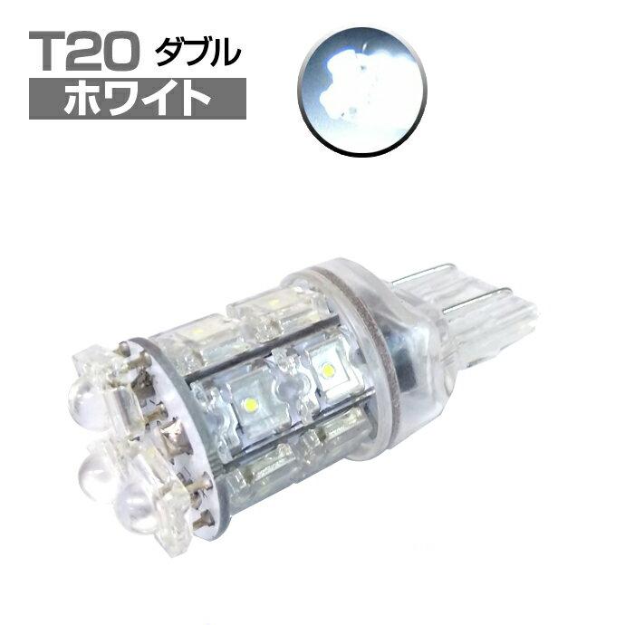 LEDバルブ (T20) ウェッジ球 13ポイント×1個/ダブル球/ホワイト 360度全方位照射(ストップ&テールランプなど)