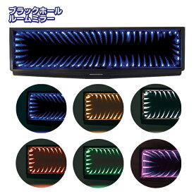 ブラックホールLED内蔵ルームミラー/LED内蔵バックミラー/ホワイト・ブルー・ピンク・レッド・オレンジ・グリーン