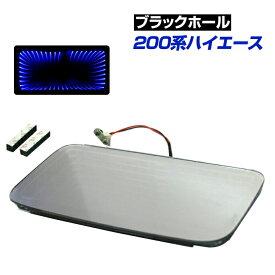 LEDルームランプ ブラックホール/200系 ハイエース専用 ブルー(トヨタ/TOYOTA)