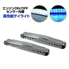 LEDデイライト (防水仕様) 超省電力 エンジンON/OFFセンサー内蔵 スリムボディ 高性能(ブルー/ホワイト)2灯セット
