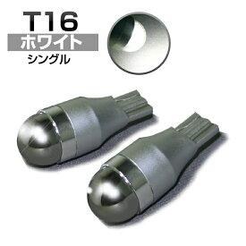 LED バルブ (T16)シングル (ホワイト)ステルスバルブ ミラーコーティング クリー社製チップ採用 (2個入) (ハイブリッド車・アイドル車対応)バックランプ等に