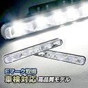 【Eマーク取得】《車検対応》高品質 高輝度LEDデイライト《ホワイト》900cd(カンデラ)日本製チップ採用 アイドルス…