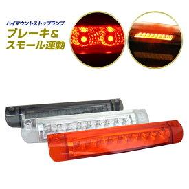 LED ハイマウントストップランプ(70系ノア・ヴォクシー/20系アルファード・ヴェルファイア/50系エスティマ/ブレイド/マークX ZIOジオ/RAV4/ヴァンガード)