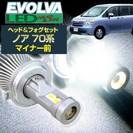 (LEDヘッド&フォグセット)(トヨタ)ノア(ZRR7#系) マイナー前(H19.6〜H22.3) ヘッドH11(H8)&フォグHB4 (ハロゲン仕様車) デルタダイレクト エボルヴァ LED トップファン EVOLVA ヘッドライト
