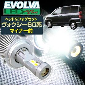 (LEDヘッド&フォグセット)(トヨタ)ヴォクシー(AZR6#系)マイナー前(H13.11〜H16.7)H4&HB4※Zタイプ、エアロ仕様は除く デルタダイレクト エボルヴァ LED トップファン EVOLVA ヘッドライト