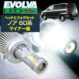 (LEDヘッド&フォグセット)(トヨタ)ノア(AZR6#系)マイナー後(H16.8〜H19.5)ヘッドH4&フォグHB4 デルタダイレクト エボルヴァ LED トップファン EVOLVA ヘッドライト
