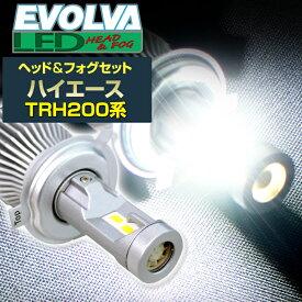 (LEDヘッド&フォグセット)(トヨタ)ハイエース(TRH200系)(H16.8〜H24.4)ヘッドH4&フォグHB4(ハロゲン仕様車) デルタダイレクト エボルヴァ LED トップファン EVOLVA ヘッドライト